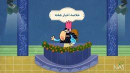 خلاصه اخبار هفته