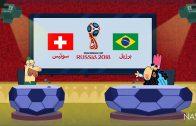 برزیل _سوئیس